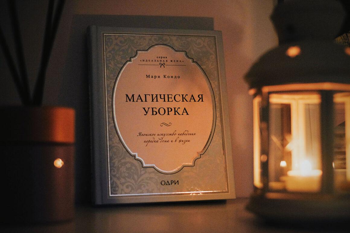 мари кондо магическая уборка книга
