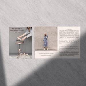Как составить минималистичный гардероб