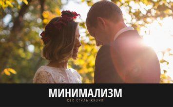 Минимализм и планирование свадьбы | FemmeHead