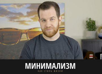 Скрытая польза минимализма | Break the Twitch