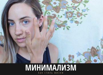 Минималистичный макияж и прическа | FemmeHead