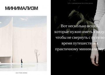PDF-файл: Практичный минимализм
